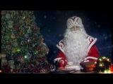 ·отрывок٠•●Персональное ВИДЕОПОЗДРАВЛЕНИЕ от Дедушки Мороза●• Поддержите веру Вашего ребенка в сказку&#33